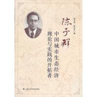 【旧书二手书8新正版】 陈予群:中国城市生态经济理论与实践的开拓者  978780745895
