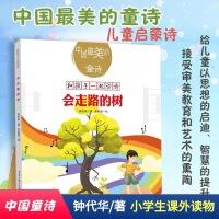 中国最美的童诗:会走路的树