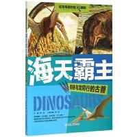 海天霸主(那些与龙同行的古兽)/恐龙帝国终极大揭秘