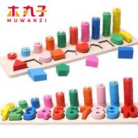 幼儿园算珠数数看游戏数字形状对数板益智力开发木制儿童早教玩具 周岁生日圣诞节新年六一儿童节礼物