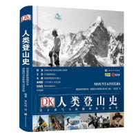 H-60-DK人类登山史:关于勇气与征服的伟大故事 正版促销-英国皇家地理学会 9787553518220 上海文化出版