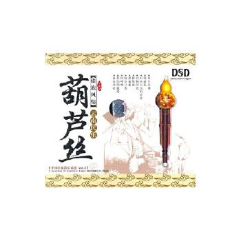 正版音乐 葫芦丝:云南民乐(傣族风情)DSDcd 原装正版 当天发货