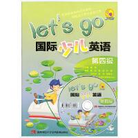 英语培训机构教材 Let's go国际少儿英语 第四级 长库