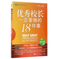 优秀校长一定要做的18件事(增订版)/常青藤学校管理校长领导力系列