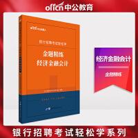中公教育・银行招聘考试轻松学:金题精练经济金融会计