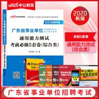中公教育2020广东省事业单位公开招聘工作人员考试辅导教材・通用能力测试・考前必做5套卷(综合类)(全新升级)