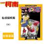 现货 台版漫画 名侦探柯南96 青山刚昌 名�商娇履�(96) 繁体中文