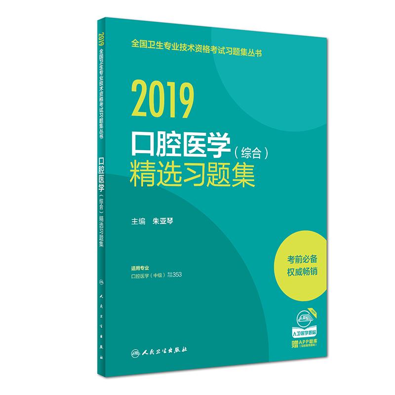 2019口腔医学(综合)精选习题集
