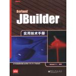 JBuilder实用技术手册