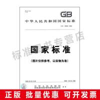 GB/T 5671-2014汽车通用锂基润滑脂