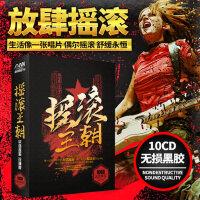 正版 中国摇滚流行汽车音乐车载黑胶cd唱片汪峰许巍经典老歌无损碟片