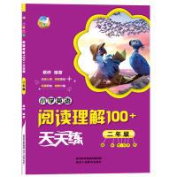 小学英语阅读理解100+天天练 二年级 根据小学生学习英语的特点,搜集整理了大量素材,经过精心修改和设计,编创成56篇