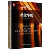 [二手旧书9成新]笑傲牛熊,[美]史丹・温斯坦(Stan Weinstein),9787300215815,中国人民大