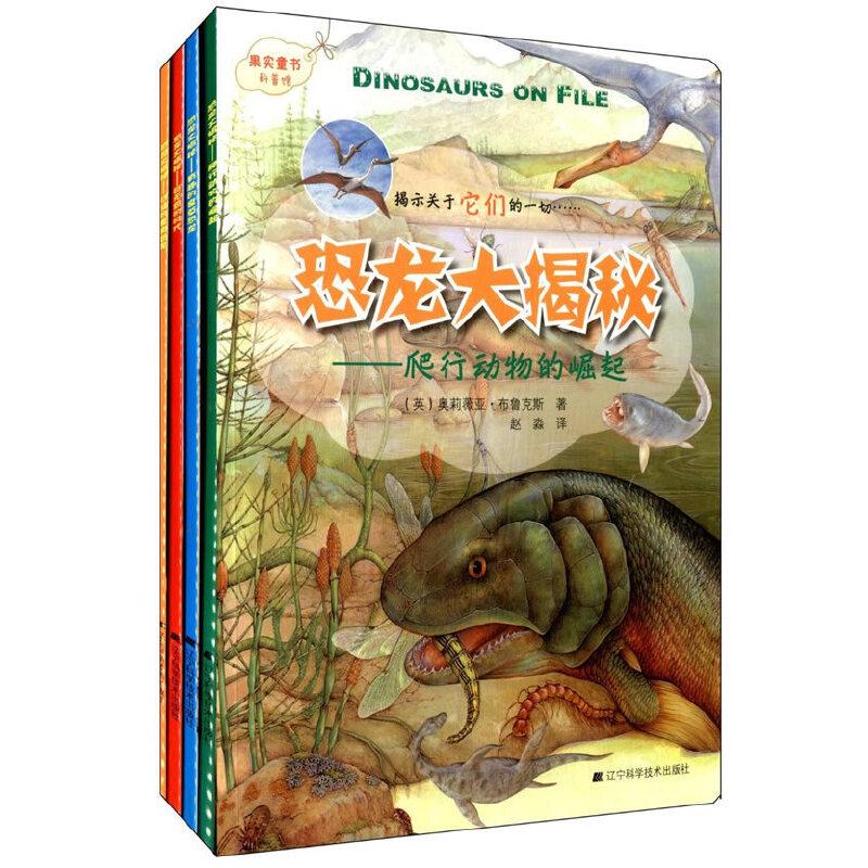 恐龙大揭秘系列(套装共4册)