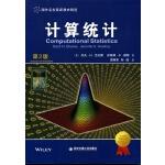 计算统计(第2版)(国外名校最新教材精选)