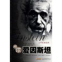 大师经典系列――阅读爱因斯坦