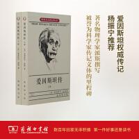 爱因斯坦传(全二册)商务印书馆