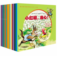 数学游戏故事绘本系列1-3合辑 全套29册盒装 数学绘本故事书2-3-6岁 幼儿