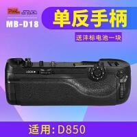 MB-D18手柄 d850单反手柄 电池盒 续航防抖配件 D850相机手柄