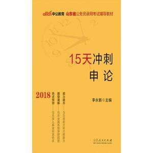 中公2018山东省公务员录用考试辅导教材15天冲刺申论(电子书)