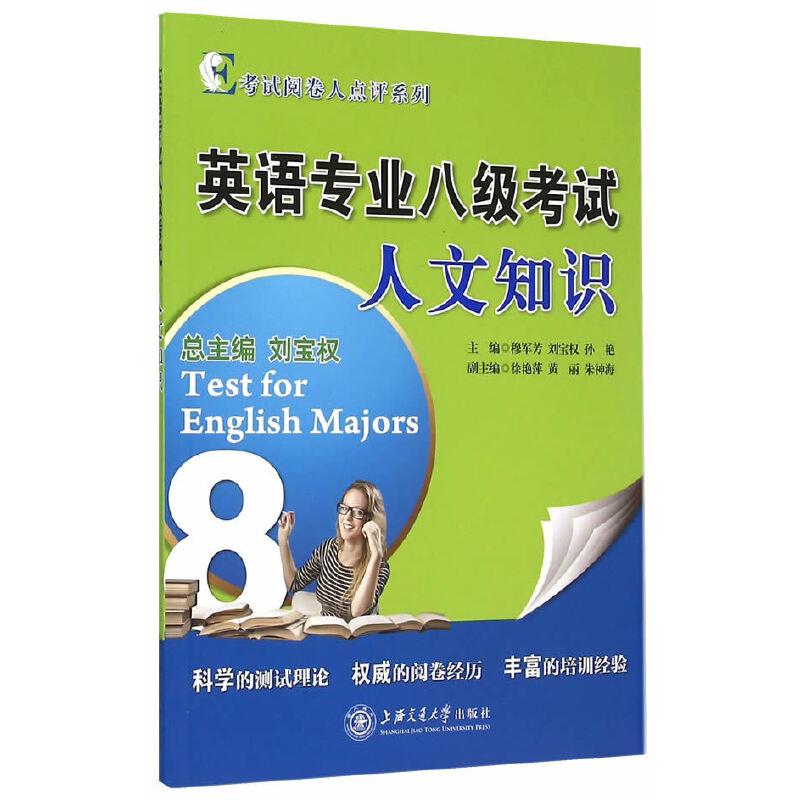 英语专业八级考试人文知识