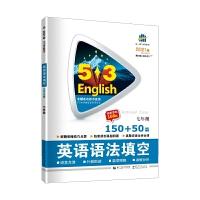 曲一线 中考英语 英语语法填空150+50篇 七年级 53英语新题型系列图书(2021)
