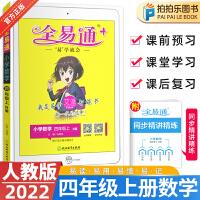 全易通四年级上数学人教版2022新版