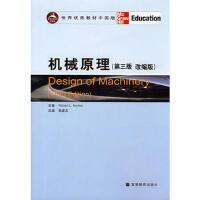 全新正版机械原理(第3版)(改编版) (美)诺顿(Norton,R.L.),韩建友 改编 9787040212556 高