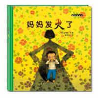 【正版书籍】妈妈发火了图书爱的表达方式的亲情绘本3岁以上亲子共读正版书籍