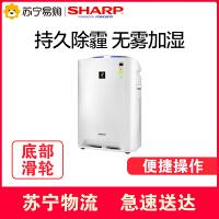 【苏宁易购】夏普(SHARP)空气净化器家用KC-BB20-W1除尘除异味除甲醛升级款