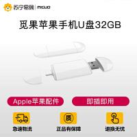 【苏宁易购】觅果miguo 苹果手机U盘32GB iPhone6s/7 ipad扩展容量优盘