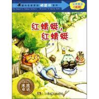 红蜻蜓红蜻蜓/国内名家原创桥梁书系列/冰波童话桥梁书小学生课外阅读书籍4-5-6-7-8-9-10-12岁四五六年级读物畅销图书