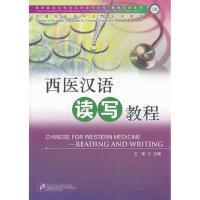 【二手书8成新】西医汉语读写教程 王军 北京语言大学出版社