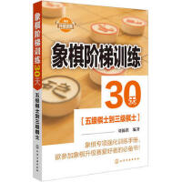 【二手书8成新】象棋阶梯训练30天(五级棋士到三级棋士 刘锦祺著 化学工业出版社