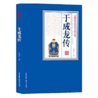 【二手书8成新】于成龙传(修订本 王振川 北岳文艺出版社