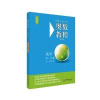 华东师大:奥数教程・高中第一分册(第七版)