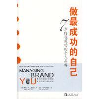 【二手旧书9成新】 做成功的自己:7步打造成功的个人品牌 杰瑞・S・威尔逊(JerryS.Wilson) 中国青年出版
