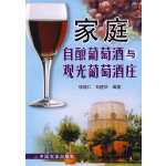 家庭自酿葡萄酒与观光葡萄酒庄