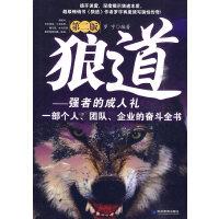 狼道 (第二版)