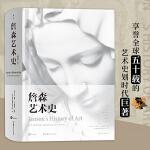 詹森艺术史(精装插图第7版):享誉全球五十载的艺术史划时代巨著