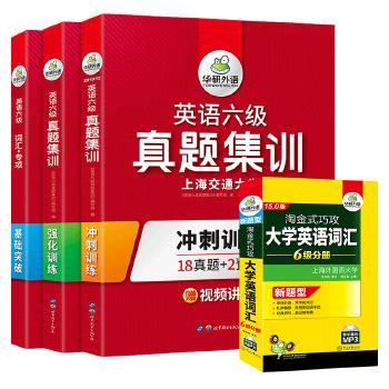华研外语 六级英语真题试卷 英语六级词汇 备考2019年12月 英语六级真题集训+英语六级词汇 大学英语六级历年真题试卷6级考试书