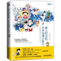 【二手书8成新】乘上时光机,日本动漫小旅行 王静思 机械工业出版社