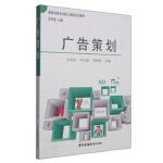 广告策划,宫承波 齐立稳 刘佳佳,中国广播影视出版社,9787504373465