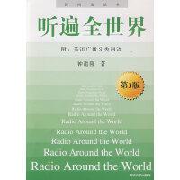 听遍全世界(第3版)(逆向法丛书)