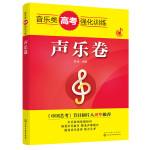 音乐类高考强化训练――声乐卷