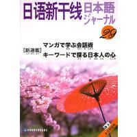 日语新干线29(附磁带两盘)――日语新干线丛书
