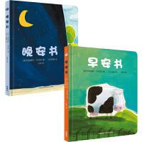 早安书+晚安书全2册 精装绘本宝宝睡前故事亲子共读 儿童早教读物