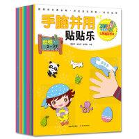 手脑并用贴贴乐 套装12册 2-3岁3-4岁5-6岁宝宝婴幼儿童贴纸书贴画书贴贴书 启蒙认知益智贴纸书 儿童书籍 手脑并用贴贴乐 4~5岁