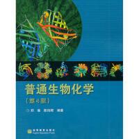 【二手书8成新】普通生物化学(第4版 郑集 高等教育出版社