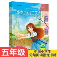 假如给我三天光明 彩图注音版 6-12岁儿童经典童话故事 校园成长励志 小学生课外阅读书籍
